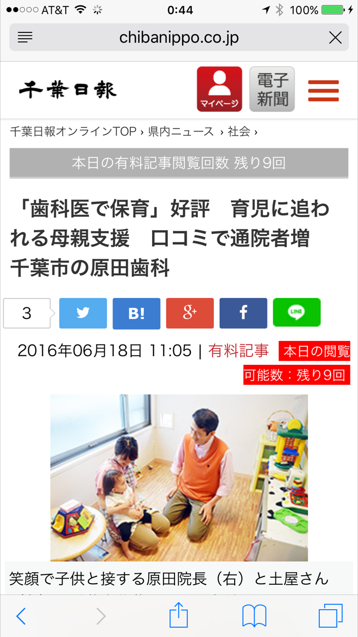 スマホ版千葉日報2016JUNE18土曜歯医者で託児IMG_9584.PNG