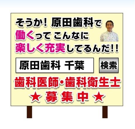求人看板_桜木町2016JAN.jpg